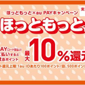 【10%還元】au PAY×ほっともっとキャンペーン!2021年4月22日~5月14日