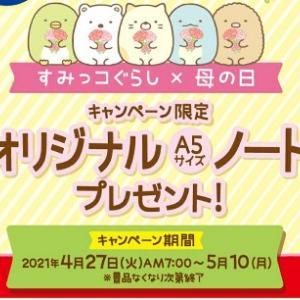 【先着】ファミリーマート すみっコぐらしオリジナルA5ノートが対象商品2個購入でもらえる母の日キャンペーン!2021年4月27日7:00~5月10日