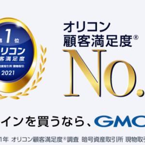 【期間限定】ハピタス GMOコイン 口座開設などで11000円相当獲得!ハピタス登録条件達成でさらに1000ポイント獲得!
