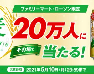 【LINE、Twitter、Facebook応募】金麦〈糖質75%オフ〉が抽選20万名に当たるキャンペーン!2021年4月27日~5月10日