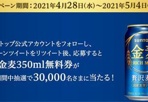 【Twitter応募】ミニストップ 金麦が抽選で20万名に当たるキャンペーン!2021年4月28日~5月4日