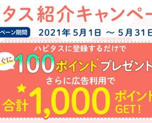【お得!】ハピタス 新規登録利用で1000ポイントもらえる友達紹介キャンペーン!2021年5月1日~5月31日
