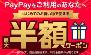 【半額クーポン】yahooショッピング 100円以上で使える800円OFFクーポン!2021年4月28日~5月13日