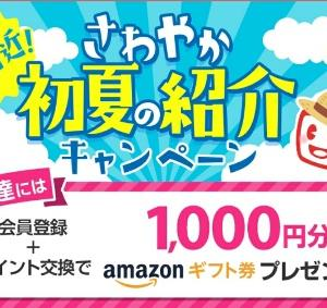 【2021年5月限定】ECナビ 新規入会登録などでAmazonギフト券1000円分獲得!初夏のお友達紹介キャンペーン!