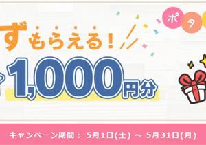 【必ずもらえる!】ポイントインカム 登録とポイント交換でAmazonギフト券1000円分が必ずもらえるキャンペーン!2021年5月1日~5月31日