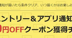 【先着!】楽天お買い物マラソンで5000円以上使える1000円OFFクーポンが事前エントリー&アプリ通知ONでもらえる!2021年5月7日10:00~5月11日09:59