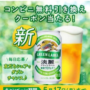 【LINE応募】淡麗グリーンラベルが抽選で165000名に当たる!2021年5月11日~5月17日
