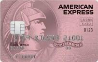 【超ポイントアップ】ハピタス セゾンローズゴールド・アメリカン・エキスプレス・カード新規申込利用で17000円相当獲得!