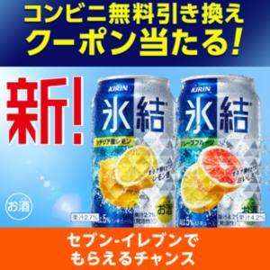 【LINE応募】キリン 氷結 シチリア産レモンが抽選で40万名に当たるキャンペーン!2021年6月7日~6月13日