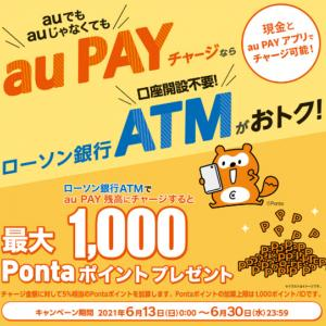【5%分もらえる!】ローソン銀行ATMからau PAY残高にチャージすると最大1000pontaポイントがもらえる!2021年6月13日~6月30日
