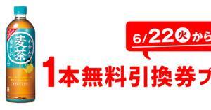 【必ずもらえる】セブンイレブン 「コカ・コーラ はじめ やかんの麦茶 950ml」購入で「コカ・コーラ はじめ やかんの麦茶 650ml」無料引換券がもらえる!2021年6月15日~6月21日