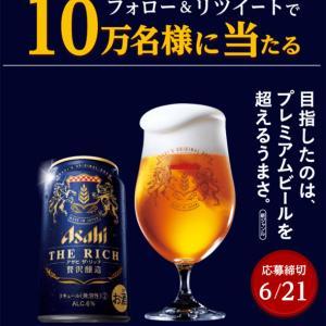 【Twitter応募】アサヒ ザ・リッチ缶350mlが抽選で10万名に当たるキャンペーン!2021年6月15日~6月21日