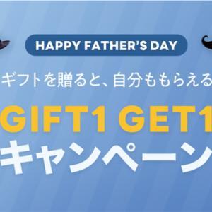 【実質半額】LINEギフト 誰かに贈ったものが自分にももらえる父の日キャンペーン!2021年6月17日~6月22日