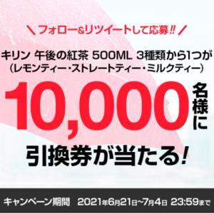 【Twitter応募】横浜ゴム 午後の紅茶が抽選で1万名に当たるキャンペーン!セブンイレブンで引換可能!2021年6月21日〜7月4