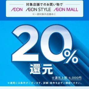 【20%還元!】イオンカード新規入会利用で最大4000円還元キャンペーン!2021年7月11日~8月10日