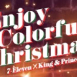 【セブンイレブンクリスマスケーキ】2021年もキンプリコラボ!King & Princeアートスピーカーが当たる!セブンイレブンアプリ限定!