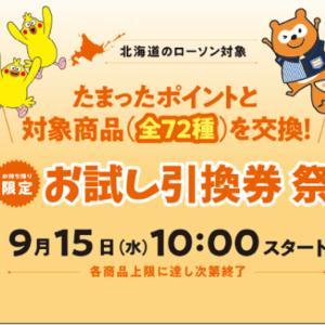 【北海道限定】ローソンお試し引換券祭!2021年9月15日~9月27日