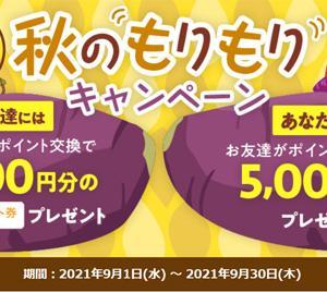 【2021年9月限定】ECナビ 新規入会登録などでAmazonギフト券1000円分獲得!秋のもりもりお友達紹介キャンペーン!