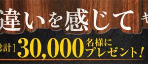 【期間限定】タリーズカード1000円、オリジナルセット(専用マグカップ、オリジナルケトル、3種アソートセット)が30000名に当たるTULLY'S COFFEE「違いを感じて」キャンペーン!2021年10月4日~ 12月24日