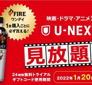 【お得!】FIREワンデイ U-NEXT1日見放題キャンペーン!2021年9月27日~2022年1月20日