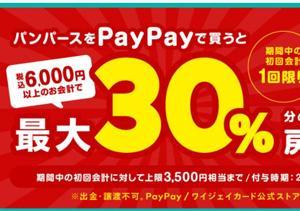 【お得すぎ】PayPay パンパースの購入で最大30%戻ってくるキャンペーン!2021年10月1日~11月30日