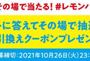 【最大4本もらえる】「レモンハイトリス 350ml」が抽選で40万名に当たるキャンペーン!2021年10月6日~26日