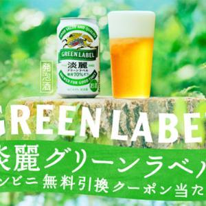 【LINE応募】淡麗グリーンラベルが抽選で205000名に当たる!2021年10月5日~10月11日