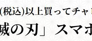 【10月13日~】ローソン 鬼滅の刃スマホくじキャンペーン!700円以上で商品引換券が当たる!お試し引換券祭りも開催!
