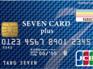【2019年8月】nanacoポイントが貯まりやすい! セブンカードプラス新規申し込みで最大12000円相当獲得!ハピタス
