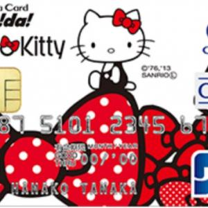 【2019年10月ポイントアップ!】キティデザインが可愛い! セディナカードJiyu!da!申し込みで最大23200円相当獲得!お得な作成方法とは?ポイントインカム