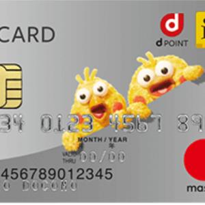 【2019年7月 数量限定!】ハピタス dカード新規申し込みで最大14500円相当獲得キャンペーン!当ブログからの登録でさらにポイントがもらえる!