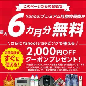 【激アツ!】Yahoo!プレミアム月額会員費が6ヵ月無料!さらに2000円OFFクーポンまでもらえるキャンペーン!2019年7月