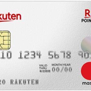 【1月24日まで!急げ!】ハピタス 楽天カード新規申し込みで最大17000円相当獲得!さらにハピタス登録利用で2021ポイントもらえる!2021年1月