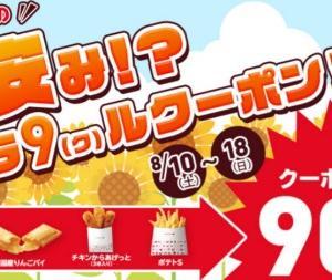 【ハンバーガーなどが90円!】ロッテリア 夏安み!?ミラ9(ク)ルクーポンで最大半額キャンペーン!2019 年8 月10 日~ 8 月18 日
