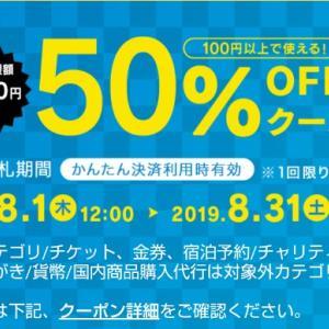 【2019年8月】ヤフオク! 100円以上の落札で今すぐ使える50%OFFクーポン配布中!8月1日~8月31日