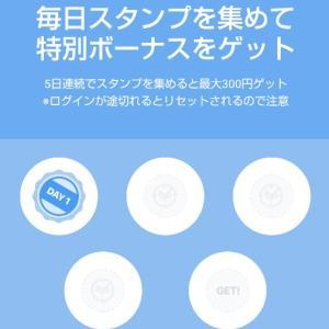 【必ずもらえる!】タイムバンク 5日連続ログインで300円のボーナスがもらえるスタンプキャンペーン!2019年8月