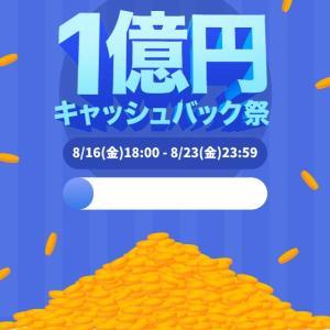 【実質40%~80%OFF!見逃し厳禁!】タイムバンク 商品が実質40%OFFで購入できる!1億円キャッシュバック祭開催!2019年8月16日~8月23日