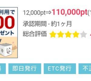 【2019年8月】2日間限定!ポイントインカム 楽天カード新規申し込みで最大20500円相当獲得!楽天スーパーポイント8000ポイント!