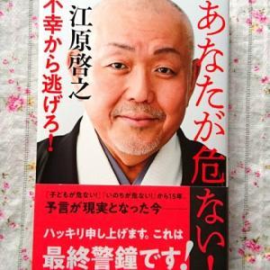 江原さんの本♪