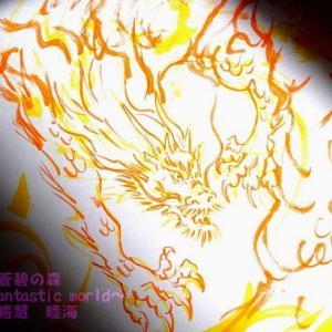 日暈・龍の絵♪