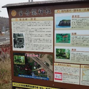 金吾龍神社(小樽)ドライブ
