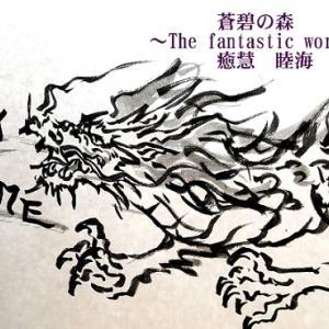 筆ペンで龍さん♪