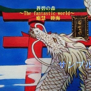 「鳥居-白龍」の絵♪