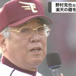 名将・野村監督逝く!