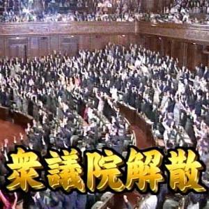 衆議院解散!