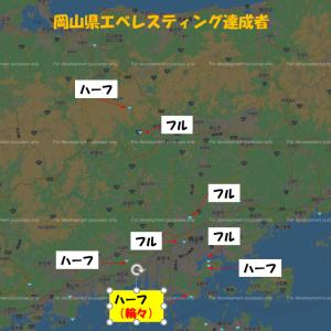 岡山県のエベレスティング達成者って何人なんだろう?