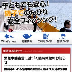 緊急事態宣言解除に伴う釣り施設