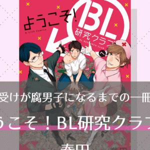 『ようこそ!BL研究クラブへ』/春田