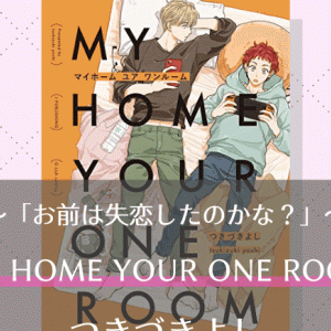 『MY HOME YOUR ONE ROOM』/つきづきよし