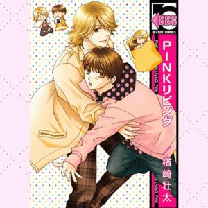 『PINKリビング』/楢崎壮太《感想》健気っ子が美形先輩とルームシェア。